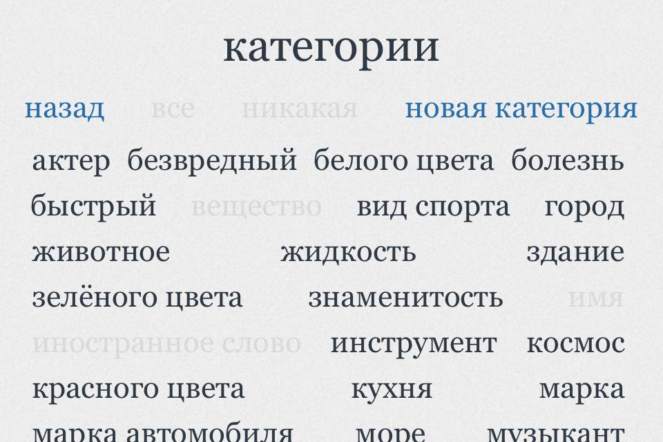 Screenshot Igra v slova